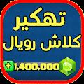 App تهكير لعبة كلاش رويال_prank APK for Kindle