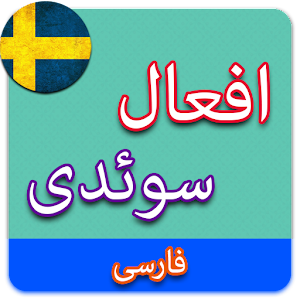 Swedish verbs in persian on PC (Windows / MAC)