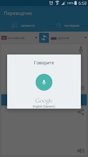 Переводчик Screenshot