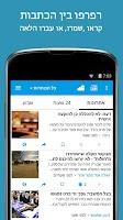 Screenshot of חדשות ישראל