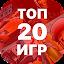 Игры бесплатно скачать новинки for Lollipop - Android 5.0
