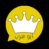 واتس اب ابو عرب الذهبي