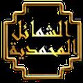 Download الشمائل المحمدية APK