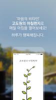 Screenshot of 고도원의 아침편지