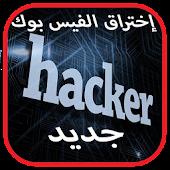 Download إختراق فيسبوك هاك prank pro APK to PC