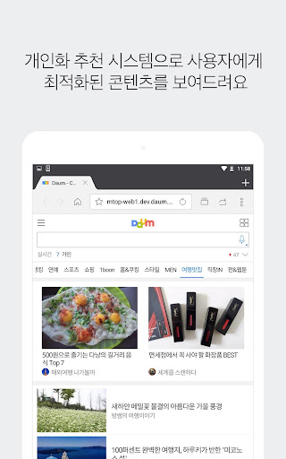 다음 - Daum screenshot 16