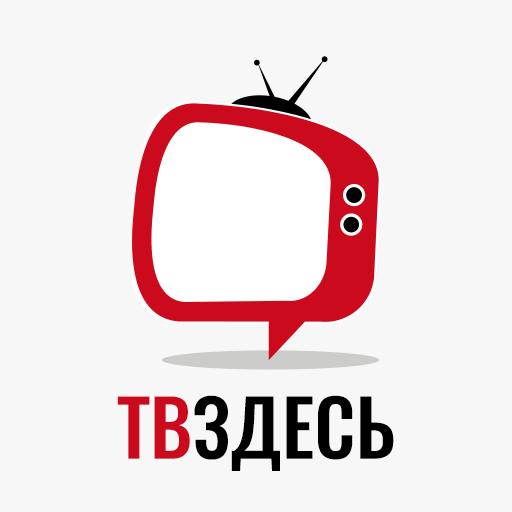 тв здесь - онлайн ТВ (app)