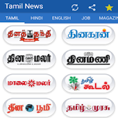 Tamil News India All Newspaper APK for Bluestacks
