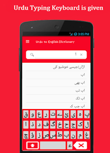 Offline Dictionary - screenshot