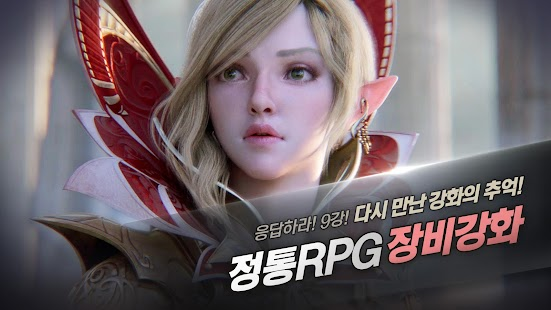 Game 아덴:환생 APK for Kindle