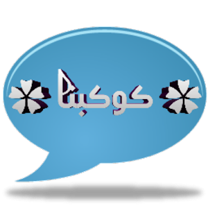 Arabic chat works without email without a phone number APK Icon