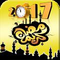 Time Ramadan 2017