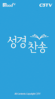 Screenshot of 다번역성경찬송