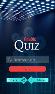 Arabic Quiz - screenshot