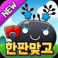 Free Download 신 한판 맞고 2017 (무료 고스톱 게임) APK for Samsung