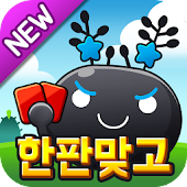 Game 신 한판 맞고 2017 (무료 고스톱 게임) APK for Kindle