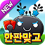 Download Android Game 신 한판 맞고 2017 (무료 고스톱 게임) for Samsung