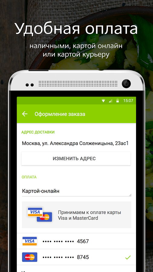 Delivery Club — доставка еды Screenshot 4