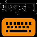 App Lipikaar Sanskrit Keyboard APK for Kindle