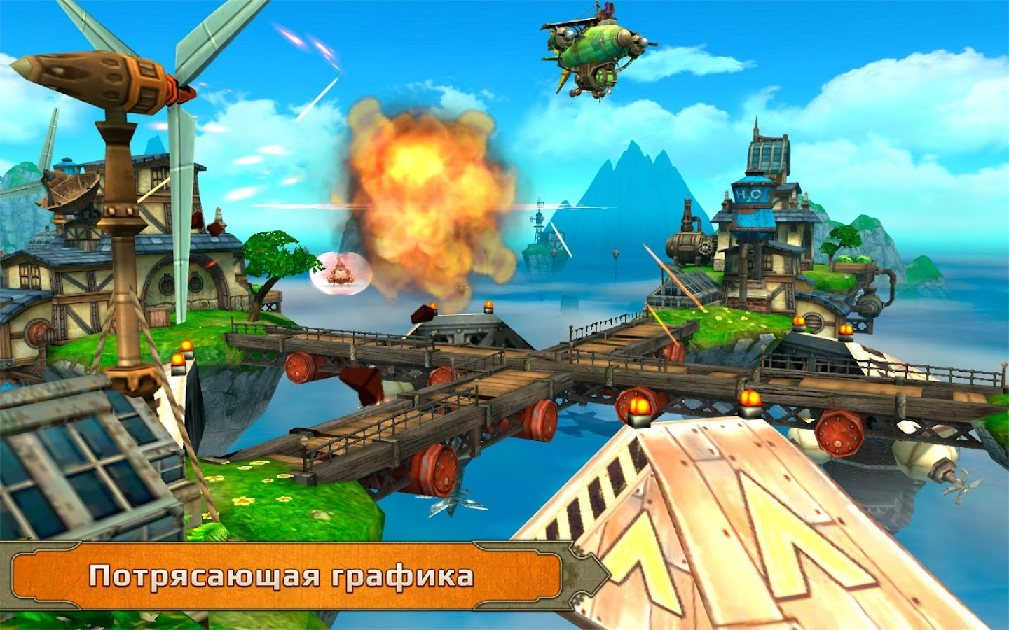Sky to Fly: Battle Arena Screenshot 1