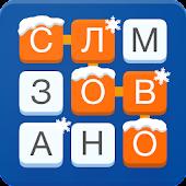Game Слово за слово - игра в слова APK for Kindle