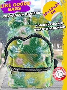 """Рюкзак серии """"Like Goods"""", D0002/11410-2"""