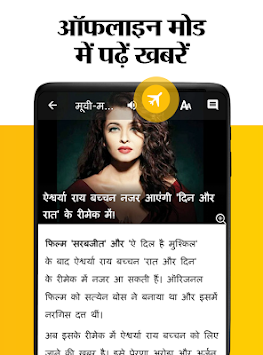 Hindi News By Navbharat Times APK screenshot thumbnail 16