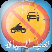 تعليم السياقة في الجزائر 2016