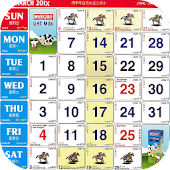 Malaysia Calendar 2017 (Horse) - Android Apps on Google Play