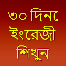 learn English 30 day in Bangla