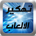 Free Download تهكير الالعابPrank APK for Samsung