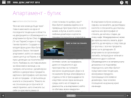 Screenshot of Наш Дом - 08/2015