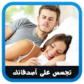 App تجسس على أصدقائك Prank APK for Windows Phone