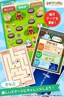 Screenshot of FamilyApps│親子で楽しむ子供向け無料知育ゲーム