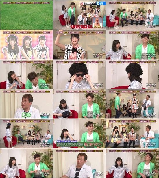 (TV-Variety)(720p) HKT48のおでかけ! ep122 150624