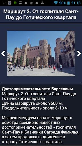 Барселона аудио-путеводитель - screenshot