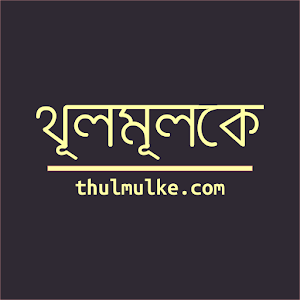 Thul Mul Ke (থূলমূলকে) for PC-Windows 7,8,10 and Mac