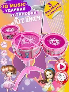 """Игровой набор серии """"Для творчества"""", ударная установка-барабан, розовая"""