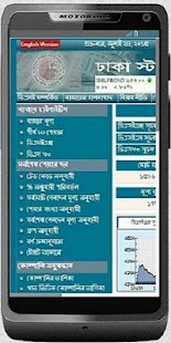 Bangladesh Newspaper - screenshot