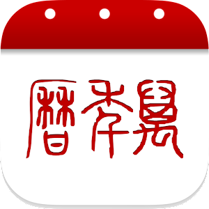 Download 万年历 For PC Windows and Mac
