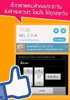 Screenshot of คำคม อีสาน