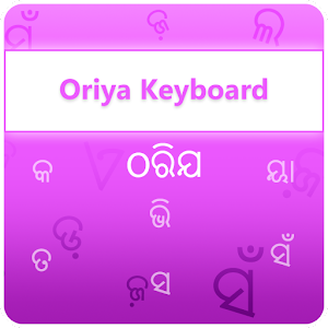 Download Download Oriya Keyboard for PC on Windows and Mac for Windows Phone