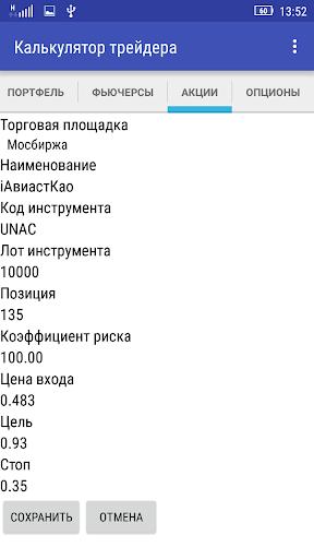 Калькулятор трейдера - screenshot