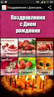 Приложение для поздравления с днем рождения