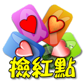 Download 撲克●撿紅點 APK on PC