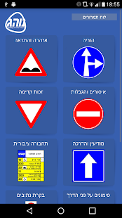 App לימוד תאוריה - נוהג - תיאוריה APK for Kindle