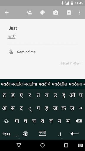 Just Marathi Keyboard screenshot 1