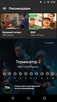 Screenshot of MegaFon.TV