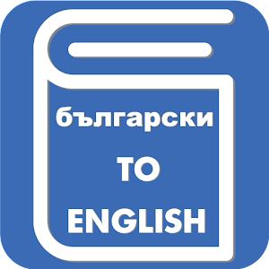 Download Bulgarian English Translator For PC Windows and Mac