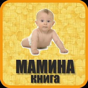 Книга молодой мамы (о детях) For PC / Windows 7/8/10 / Mac – Free Download